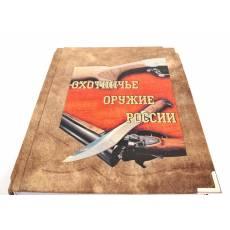 Охотничье оружие России RV0011594CG