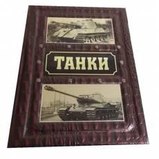 Танки: энциклопедия zv178985