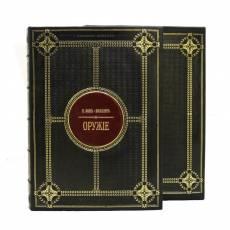 Оружие. Эксклюзивное издание. Тираж: 50 экземпляров BG4423R-1