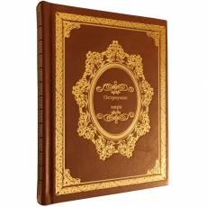 """Подарочная книга """"Остроумие мира"""" zv946281"""