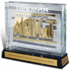 "Приз ""АПКиТ"" МП-10805"