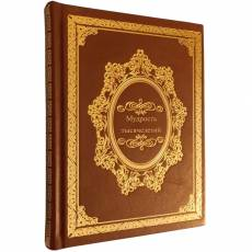 """Подарочная книга """"Мудрость тысячелетий"""" zv633080"""