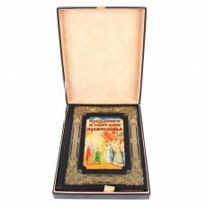 Книга Праздники и святыни православия BG1275K