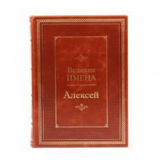 Книга Алексей (Великие имена) BG1279M
