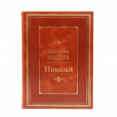 Книга Николай (Великие имена) BG1288M