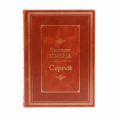 Книга Сергей (Великие имена) BG1290M