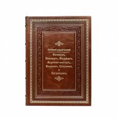 Российский хозяйственный винокур, пивовар, медовар, водочный мастер, квасник, уксусник и погребщик BG1334M