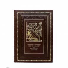 Книга знаний или 300 способов разбогатеть BG1327M