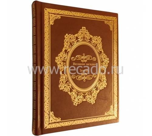 """Подарочная книга """"Великие загадки Земли"""" zv531117"""